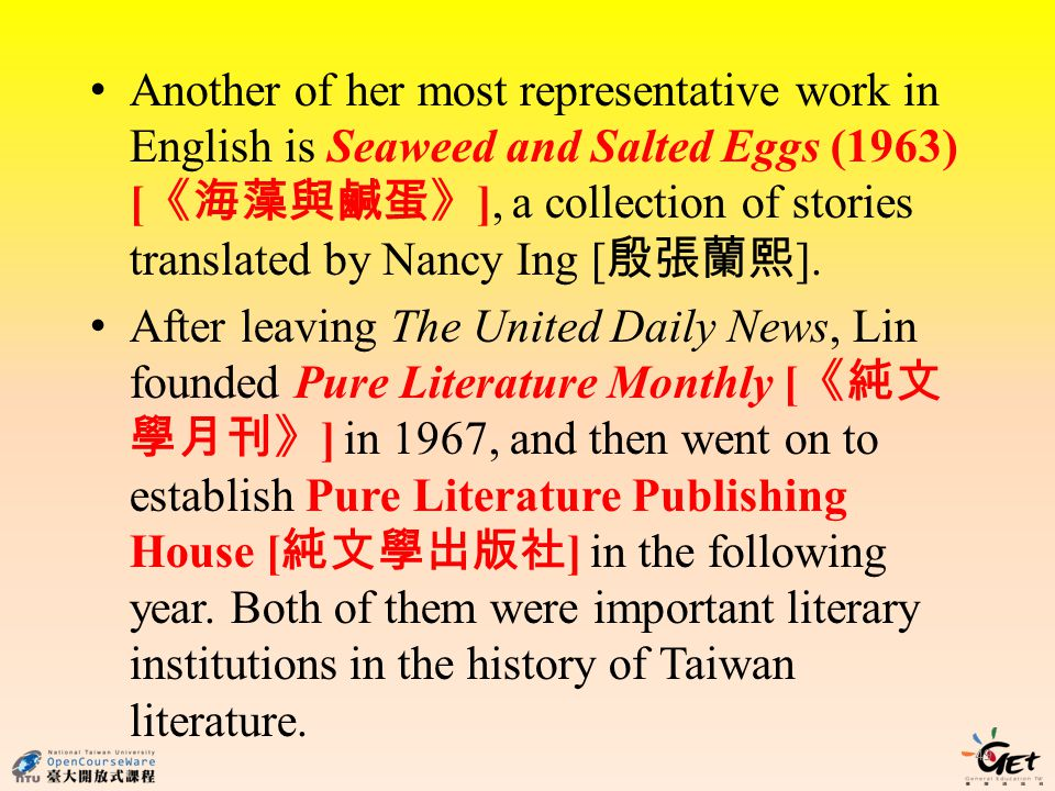 Another of her most representative work in English is Seaweed and Salted Eggs (1963) [《海藻與鹹蛋》], a collection of stories translated by Nancy Ing [殷張蘭熙].